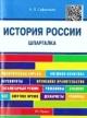 Шпаргалка по истории России. Учебное пособие